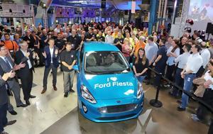 Ξεκίνησε, Ford Fiesta, xekinise, Ford Fiesta