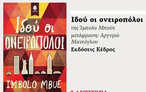 ΛΟΓΟΤΕΧΝΙΑ, Ιδού, Ίμπολο Μπούε, logotechnia, idou, ibolo boue