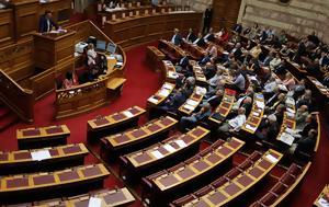 Υπερψηφίστηκε, ΣΥΡΙΖΑ, ΔΗΣΥΜ, yperpsifistike, syriza, disym