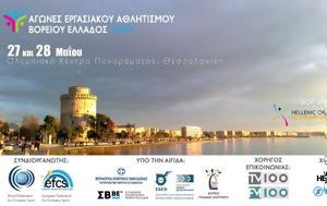 Εργασιακού Αθλητισμού, Ελλάδα, Σαββατοκύριακο, Πανόραμα, ergasiakou athlitismou, ellada, savvatokyriako, panorama