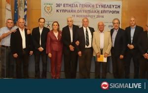 Συνεδρία Εκτελεστικού Συμβουλίου ΚΟΕ, synedria ektelestikou symvouliou koe