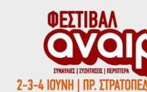 Αναιρέσεις, Θεσσαλονίκη, anaireseis, thessaloniki
