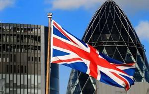 Βρετανία, Απροσδόκητη, vretania, aprosdokiti