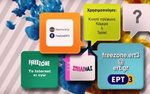 Free Zone – Ελευθερη Ζώνη, ΕΡΤ3 Season 2 –, Free Zone – eleftheri zoni, ert3 Season 2 –