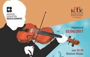 Πανελλήνιος Διαγωνισμός Βιολιού 'Νέοι Καλλιτέχνες 2017', panellinios diagonismos violiou 'neoi kallitechnes 2017'