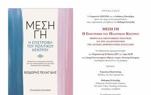 Κυριάκος Μητσοτάκης, Μέση Γη, Θοδωρή Πελαγίδη, kyriakos mitsotakis, mesi gi, thodori pelagidi