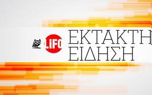 Έκρηξη, Αθήνας - Επιβάτης, Λουκάς Παπαδήμος, ekrixi, athinas - epivatis, loukas papadimos