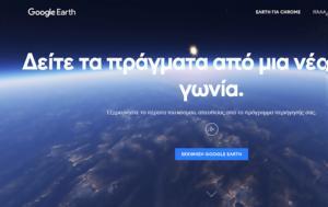 Μπείτε, Google Earth, Browser, beite, Google Earth, Browser
