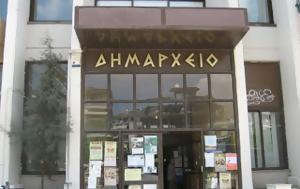 Ο Δημος Kατερινης, 2010-2012, - Καταγγελία Αναγνώστη, o dimos Katerinis, 2010-2012, - katangelia anagnosti