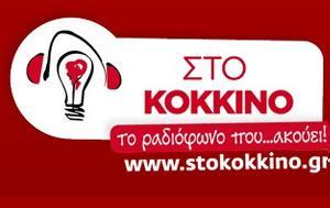 Κήρυξη 48ωρης, ΣΤΟ ΚΟΚΚΙΝΟ 1055, kiryxi 48oris, sto kokkino 1055