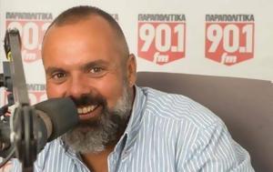Τώρα, ΠΑΡΑΠΟΛΙΤΙΚΑ 901, Δημήτρης Γιαγτζόγλου, tora, parapolitika 901, dimitris giagtzoglou