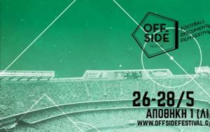 Αυλαία, Offside Festival, Θεσσαλονίκη, avlaia, Offside Festival, thessaloniki