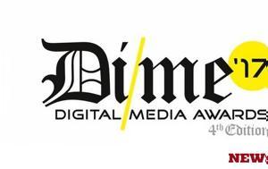 Σημαντικές, DPG, Digital Media Awards, simantikes, DPG, Digital Media Awards
