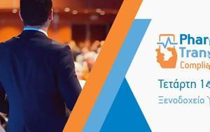 Το πρώτο εξειδικευμένο συνέδριο για θέματα συμμόρφωσης στη ψηφιακή υγεία