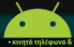 Google IO 2017, Nέα, Android, Google IO 2017, Nea, Android