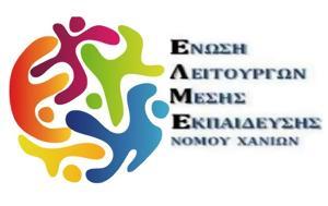 ΕΛΜΕ, Κύτταρο Χαλέπας, elme, kyttaro chalepas