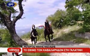 Γαλατινή Κοζάνης, galatini kozanis