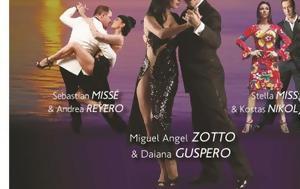 Χορεύοντας, Κέρκυρας, chorevontas, kerkyras