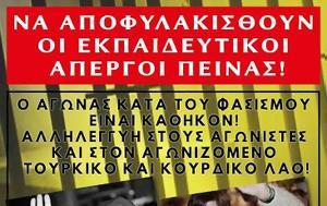 Αλληλεγγύη, - Σύνταγμα Πέμπτη 1 Ιουνίου 6, allilengyi, - syntagma pebti 1 iouniou 6