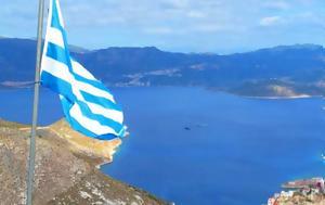 Ελλάδα, Τουρκία, ΟΗΕ, Υφαλοκρηπίδα, ΑΟΖ, Αιγαίο, Α Μεσόγειο, - Μολών, ellada, tourkia, oie, yfalokripida, aoz, aigaio, a mesogeio, - molon
