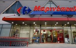 Βόμβα, Μαρινόπουλος, vomva, marinopoulos