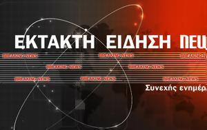 Πέθανε, Κωνσταντίνος Μητσοτάκης, pethane, konstantinos mitsotakis