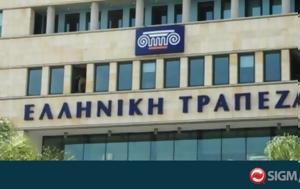 Διορισμός, Ελληνικής Τράπεζας, diorismos, ellinikis trapezas
