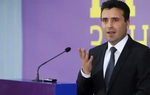 ΠΓΔΜ, Ανακοινώθηκε, pgdm, anakoinothike