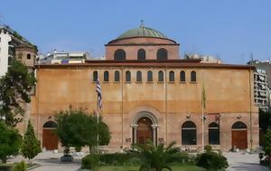 Σήμερα, Ι Ν, Σοφίας, Άλωση, Κωνσταντινούπολης, simera, i n, sofias, alosi, konstantinoupolis