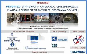 ΙΝVEST EU, Ευρώπη, Ελλάδα, Συμπράξεων, inVEST EU, evropi, ellada, sybraxeon