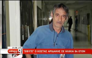 Έφυγε, Κώστας Αριδάκης, efyge, kostas aridakis