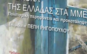 Ελλάδας, ΜΜΕ, Πολιτισμική Περηφάνια, Προκατάληψη, elladas, mme, politismiki perifania, prokatalipsi