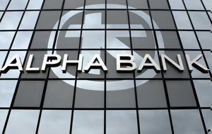 Τρίτο, 3μηνο, Alpha Bank, trito, 3mino, Alpha Bank