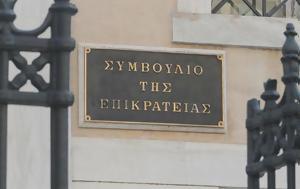 ΣτΕ, Κώδικα Βιβλίων, Στοιχείων, ste, kodika vivlion, stoicheion