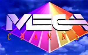 Βόμβα, Mega, vomva, Mega