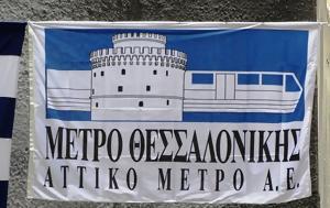 Μετρό Θεσσαλονίκης, metro thessalonikis