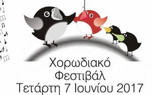 Δήμος Αγίου Δημητρίου, Χορωδιακό Φεστιβάλ 2017, dimos agiou dimitriou, chorodiako festival 2017