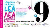 9º Φεστιβάλ Λογοτεχνία, Αθήναις,9º festival logotechnia, athinais