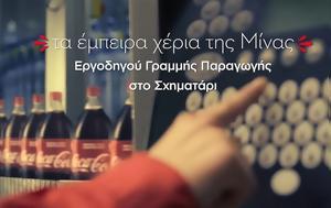Μισός, Coca-Cola, Ιστορία, Ελλήνων, misos, Coca-Cola, istoria, ellinon