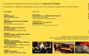 Παραστάσεις, Θέατρο Ολύμπια, parastaseis, theatro olybia