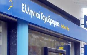 Υπουργείο Ψηφιακής Πολιτική, ΕΛΤΑ, ypourgeio psifiakis politiki, elta