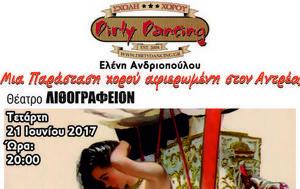 Dirty Dancing Σχολή Χορού Καλοκαιρινή Παράσταση 2017, Dirty Dancing scholi chorou kalokairini parastasi 2017