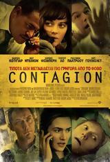 CONTAGION,
