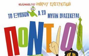 ΠΟΝΤΙΟΙ – NEW GENERATION, pontioi – NEW GENERATION