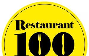 Restaurant 100 Awards, Ελλήνων, Restaurant 100 Awards, ellinon
