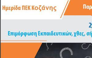 ΠΕΚ, Επιμόρφωση, ΠΕΚ Κοζάνης 166, pek, epimorfosi, pek kozanis 166