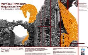 Φεστιβάλ Πολιτισμού, Πόλη, | Συνάντηση, Ρέθυμνο, festival politismou, poli, | synantisi, rethymno