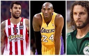 Επόμενος, Πρίντεζη, Αλβέρτης, Kobe Bryant, epomenos, printezi, alvertis, Kobe Bryant