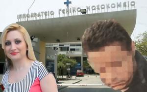 Αποκάλυψη, 36χρονη Θεσσαλονίκη, – Ήταν, apokalypsi, 36chroni thessaloniki, – itan