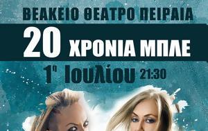 Μπλε - Θεοδοσία Τσάτσου, Βεάκειο Θέατρο, ble - theodosia tsatsou, veakeio theatro